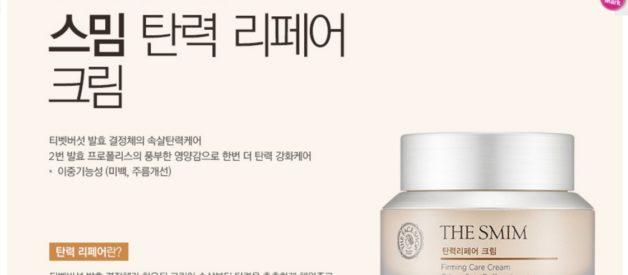 Top 5 Loại Kem Dưỡng Trắng Da Mặt Hàn Quốc Tốt Nhất 2018