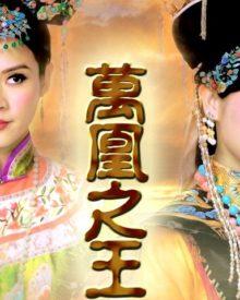 Top 5 phim cổ trang trung quốc hay nhất về hậu cung 2018