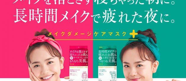 12 mỹ phẩm chăm sóc da của Nhật nhất định phải dùng thử